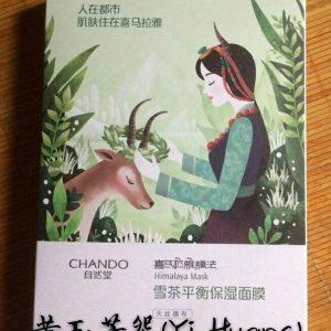 review-mat-na-chando-himalaya-nubeauty-1